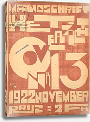 Постер Бельгийская школа 20в Cover for the November 1922 issue of the magazine 'Het Overzicht', 1922