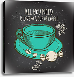Постер All you need is love and cup of coffee