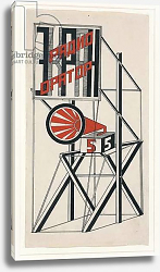 Постер Design for Loudspeaker No. 5, 1922