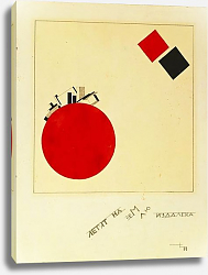 Постер Лисицкий Эл Study for a page of the book Of Two Squares A Suprematist Tale in Six Constructions