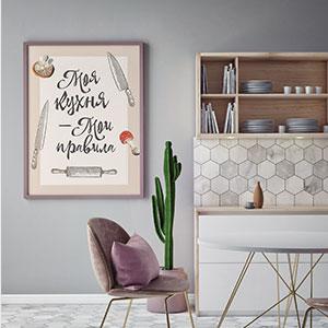 Постеры с цифровой графикой для кухни или столовой